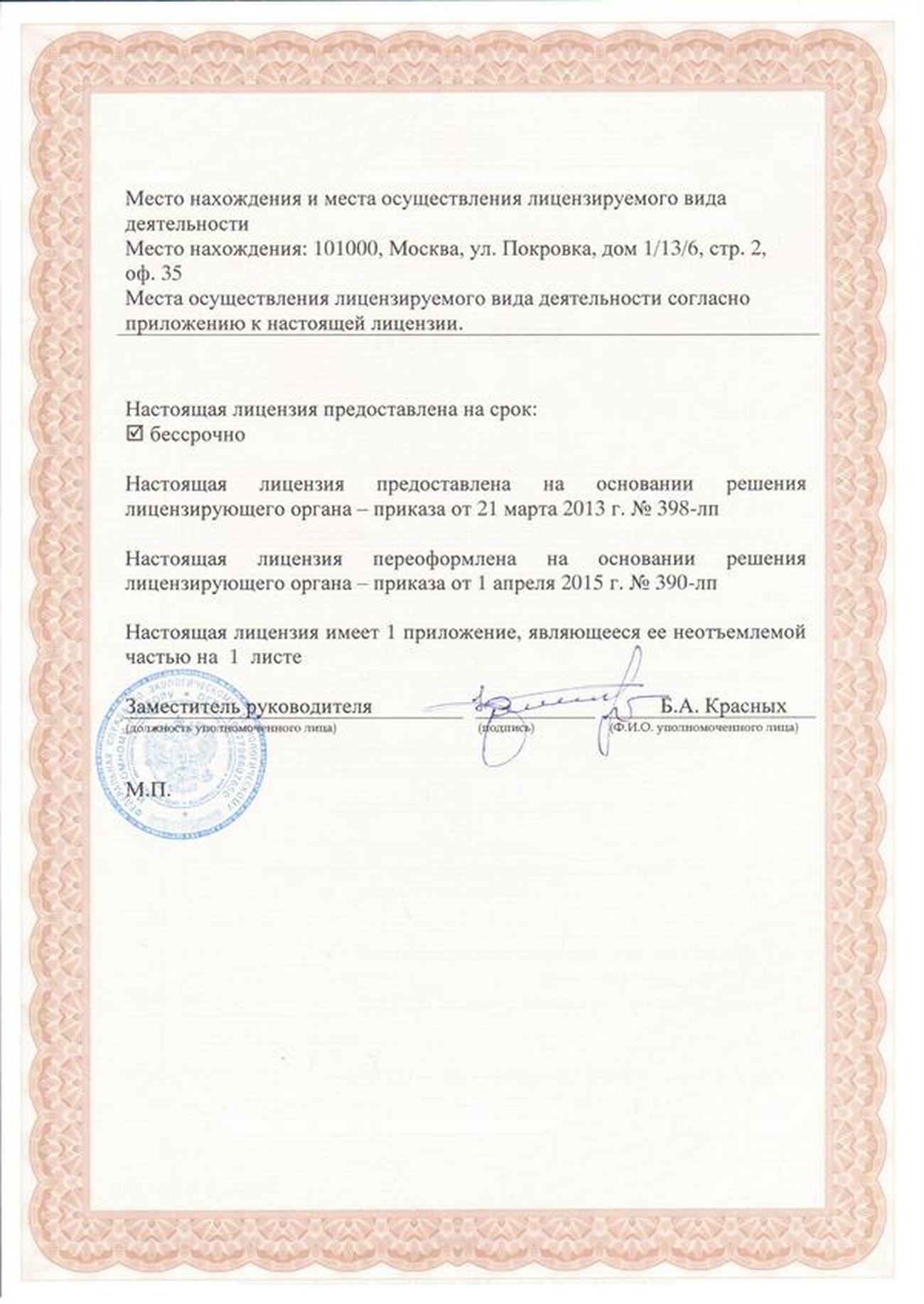 АГЭЦ лицензии