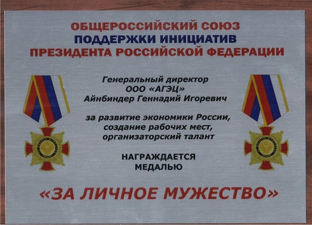 Айнбиндер награды